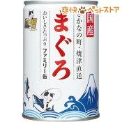 たまの伝説 まぐろ ファミリー缶(405g)【たまの伝説】[爽快ペットストア]