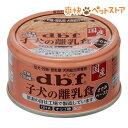 デビフ 子犬の離乳食 ささみペースト(85g)【デビフ(d.b.f)】[爽快ペットストア]