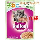【おススメ】カルカン パウチ 12ヶ月までの子猫用 まぐろ(70g*16コセット)【カルカン(kal kan)】[爽快ペットストア]