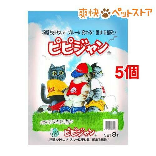 猫砂 ピピジャン(8L*5コセット)【HLS_DU】 /[猫砂 ねこ砂 ネコ砂 紙 ペット用品]【送料無料】:爽快ペットストア