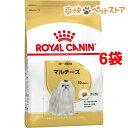 ロイヤルカナン ブリードヘルスニュートリション マルチーズ 成犬用(1.5kg*6コセット)【ロイヤ