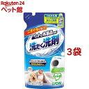 ペットの布製品専用 洗たく洗剤 つめかえ用(320g*3コセ...