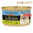アボ・ダーム 猫缶 セレクトカット ツナ&カニ(85g*24コセット)【アボ・ダーム】【送料無料】[爽快ペットストア]