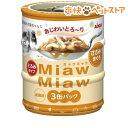 ミャウミャウ ミニ 3P ささみ入りまぐろ(1セット)【ミャウミャウ(Miaw Miaw)】[爽快ペットストア]
