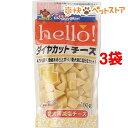 ドギーマン ハロー!(hello!) ダイヤカットチーズ(1...