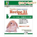 チモシーズ レシピ31(1kg)【チモシーズ】[乳酸菌 うさぎ フード][爽快ペットストア]