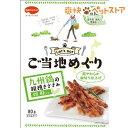 ご当地めぐり 九州鶏の粗挽きささみ&砂肝入り 細切り(80g) 爽快ペットストア