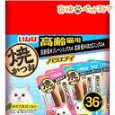 焼かつお 高齢猫用 バラエティパック 2種類の味(15g*36本入)【送料無料】[爽快ペットストア]