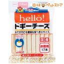 hello!ドギーチーズ お徳用(17本入)【ハロー!(he...