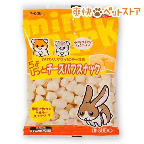 ピッコリーノ ちょびっと チーズパフスナック(10g)[爽快ペットストア]