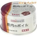アニウェル 鹿肉のボイル(85g)【アニウェル】[爽快ペットストア]