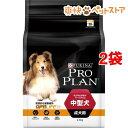 プロプラン 中型犬 成犬用(2.5kg*2コセット)【プロプラン(ProPlan)】【送料無料】[爽快ペットストア]