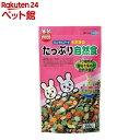 ミニマルフード うさぎの自然食(350g)【ミニマルフード】[爽快ペットストア]