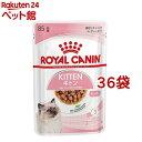 ロイヤルカナン フィーラインヘルスニュートリション ウェット キトン(85g 36コセット)【d_rc】【dalc_royalcanin】【ロイヤルカナン(ROYAL CANIN)】 キャットフード 爽快ペットストア