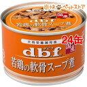 デビフ 国産 若鶏の軟骨スープ煮(150g*24コセット)【デビフ(d.b.f)】【送料無料】[爽快ペットストア]