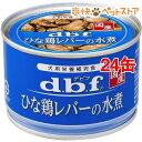 デビフ 国産 ひな鶏レバーの水煮(150g*24コセット)【デビフ(d.b.f)】[爽快ペットストア]