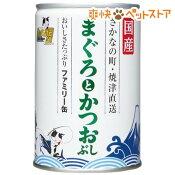 たまの伝説 まぐろとかつおぶし ファミリー缶(405g)【たまの伝説】[爽快ペットストア]