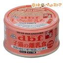 デビフ 子猫の離乳食 ささみペースト(85g)【デビフ(d.b.f)】 爽快ペットストア