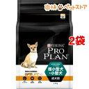 プロプラン 超小型犬・小型犬 成犬用(2.5kg*2コセット)【プロプラン(ProPlan)】【送料無料】[爽快ペットストア]