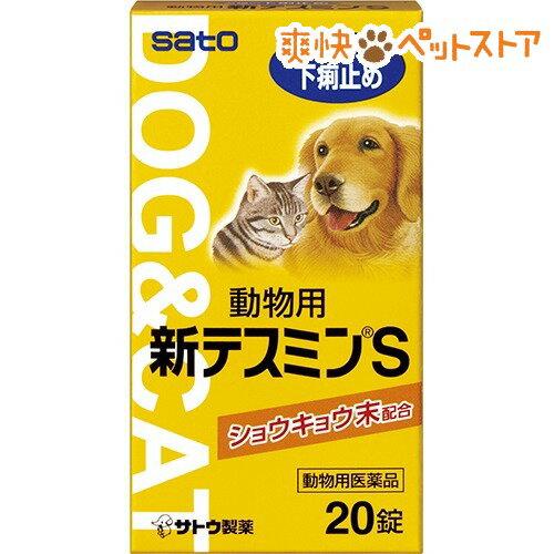 動物用 新テスミンS(20錠)[爽快ペットストア]