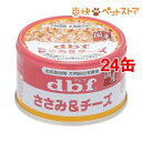 デビフ ささみ&チーズ(85g*24コセット)【デビフ(d.b.f)】[爽快ペットストア]