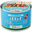 デビフ 国産 ひな鶏レバーの水煮 野菜入り(150g)【デビフ(d.b.f)】[爽快ペットストア]
