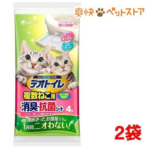 猫砂 デオトイレ 複数猫用消臭シート(4枚入*2コセット)【デオトイレ】[猫 シート ペット用品 デオトイレ]:爽快ペットストア