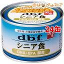 デビフ 国産 シニア食 DHA・EPA配合(150g*24コセット)【デビフ(d.b.f)】【送料無料】[爽快ペットストア]
