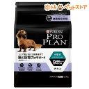 プロプラン 超小型犬・小型犬 9歳以上の成犬用(2.5kg)【プロプラン(ProPlan)】【送料無料】[爽快ペットストア]