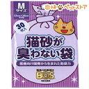 猫砂が臭わない袋BOS(ボス) 猫砂用 Mサイズ(30枚入)...