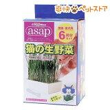 キャティーマン アサップ(asap) 猫の生野菜(6コ入)【HLSDU】 /【アサップ(asap)】[猫草]