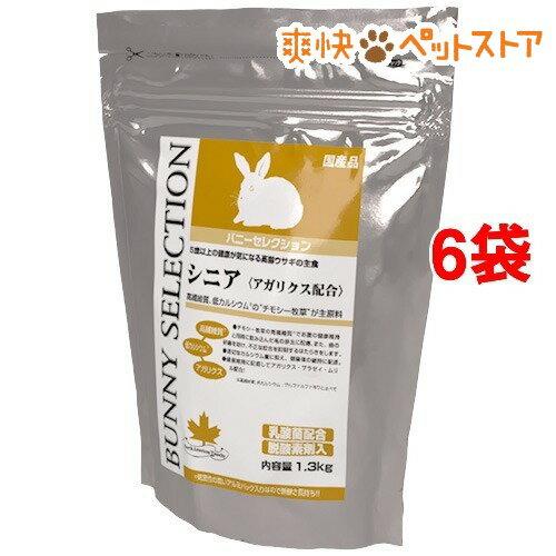 バニーセレクション シニア(1.3kg*6コセッ...の商品画像