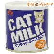森乳サンワールド ワンラック キャットミルク(50g)【HLS_DU】 /【ワンラック(ONELAC)】[猫 ミルク][爽快ペットストア]