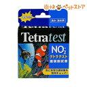 テトラ テスト 亜硝酸試薬(45回分)【Tetra(テトラ)】 爽快ペットストア