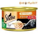 シーバデリ 11歳以上 細かめほぐし身 やわらかチキン(85g*48コセット)【シーバ(Sheba)】[爽快ペットストア]