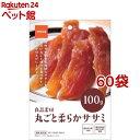 ショッピング2012 良品素材 丸ごと柔らかササミ(100g*60袋セット)【202009_sp】【2012_mtmr】【良品素材】[爽快ペットストア]