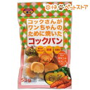 コックさんがワンちゃんのために焼いたコックパン かぼちゃとにんじんパン(55g)
