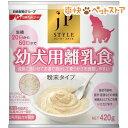 ジェーピースタイル 幼犬用離乳食(420g)【ジェーピースタイル(JP STYLE)】