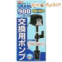 グランデ900用 MB-900交換ポンプ(1コ入)[熱帯魚 アクアリウム フィルター][爽快ペットストア]