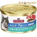 サイエンスダイエット 猫 シニア グルメ仕立て缶(82g*24コセット)【サイエンスダイエット】[キャットフード 缶詰][爽快ペットストア]