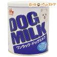 森乳サンワールド ワンラック ドッグミルク(270g)【ワンラック(ONELAC)】[dha グミ ペット ミルク][爽快ペットストア]