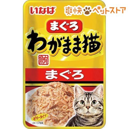 いなば わがまま猫 まぐろ パウチまぐろ(40g)【イナバ】[爽快ペットストア]