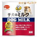 ビタワン マミール 子犬のミルク(250g)【ビタワン】 爽快ペットストア