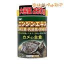 コメット カメの主食(260g)【コメット(ペット用品)】[爽快ペットストア]