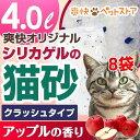 爽快シリカゲルの猫砂 クラッシュタイプ アップルの香り(4L*8コセット)[爽快ペットストア]