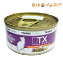 グリーンフィッシュ DTX センシブル キャット缶 ツナ・ハーブ(80g)[爽快ペットストア]