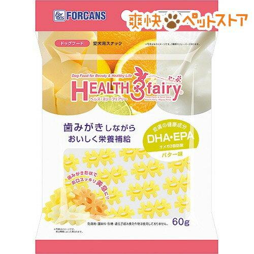 ヘルス・スリーフェアリー DHA・EPA バター味(60g)[爽快ペットストア]