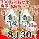 ☆平成28年度新米☆極上味わい松セット☆特別栽培米中魚沼産コシヒカリ10kg【送料無料】