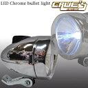 新型 砲弾型ライト LED 3個使用 ヘッドライト 自転車部品 砲弾型 ライト カスタム 自転車 パーツ 部品 改造 ローチャリ ビーチクルーザー ローライダー BMX MTB マウンテンバイク クロスバイク チョッパー ミニベロ ママチャリ サイクルパーツ