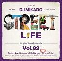 Artist Name: D - 【セール】 DJミカド STREET L1FE Vol.82 DJ Mikado MIXCD DJ帝 ストリートライフ CD 全36曲 Street L1fe クラブ ミュージック HIPHOP CLUB 洋楽 音楽 ヒップホップ MUSIC ミックスCD ミックス 好きに♪